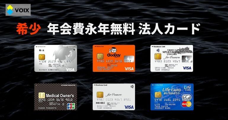 年会費永年無料 法人カード 特集 - 中小企業・個人事業主におすすめ!