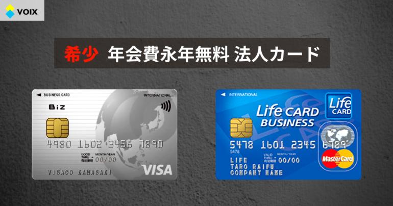 【年会費永年無料 法人カード/ビジネスカード】特徴と作り方