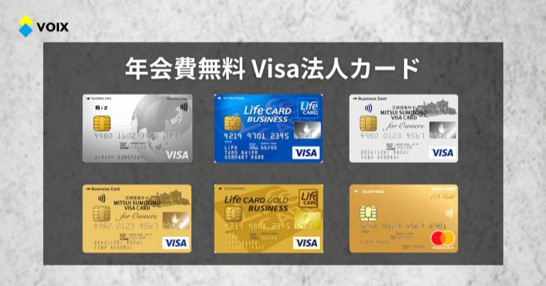 【年会費無料 Visa法人カード/ビジネスカード】特徴と作り方 - VOIX biz