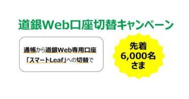 北海道銀行「道銀Web口座切替キャンペーン」