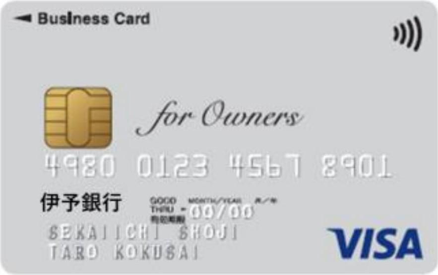 伊予銀行ビジネスカード for Owners クラシック