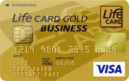 ライフカードビジネスライト ゴールドカード