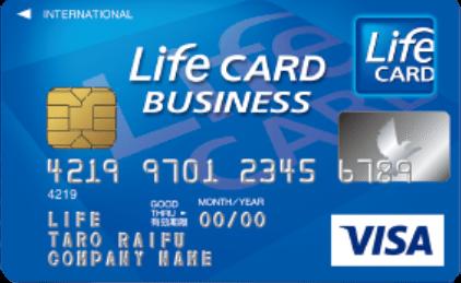 ライフカードビジネスライト Visa