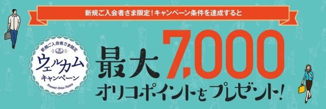 オリコ法人クレジットカード 新規入会ウェルカムキャンペーン - 最大7,000オリコポイントプレゼント