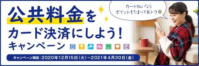 オリコ EX Gold for Biz公共料金支払いキャンペーン