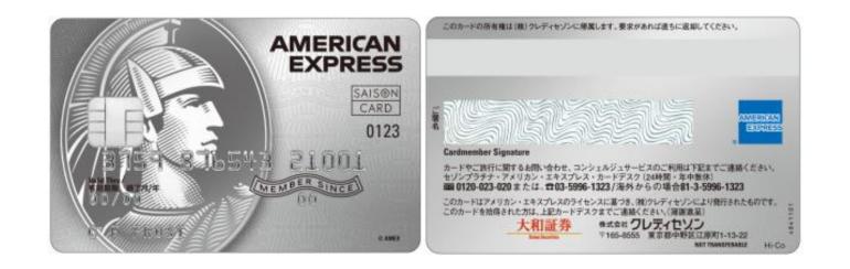 大和証券セゾンプラチナ・アメリカン・エキスプレス®・カードのデザイン