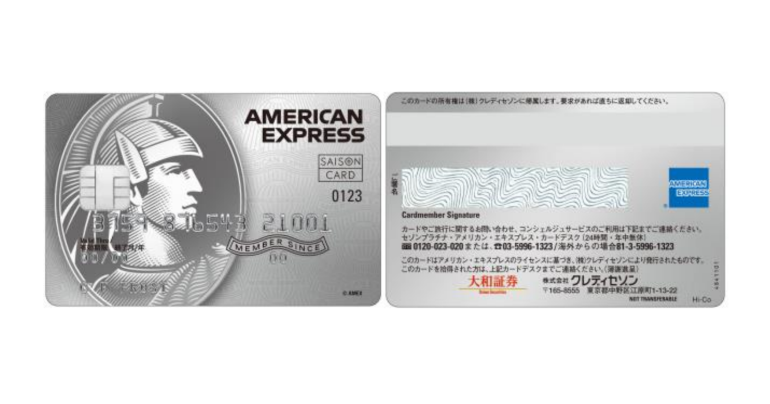 大和証券セゾンプラチナ・アメリカン・エキスプレス®・カードの提供開始