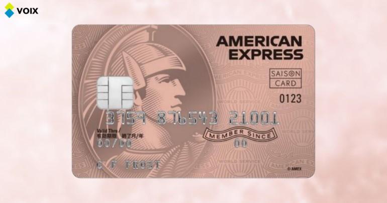 セゾンローズゴールドアメックス 券面画像
