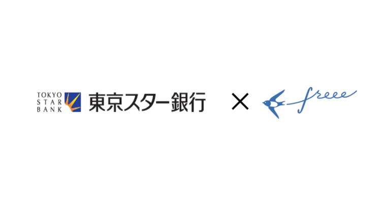 「資金調達freee」β版新たに東京スター銀行のスタービジネスカードローンを掲載