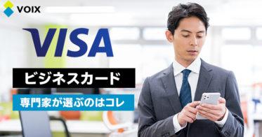 VISA 法人カード
