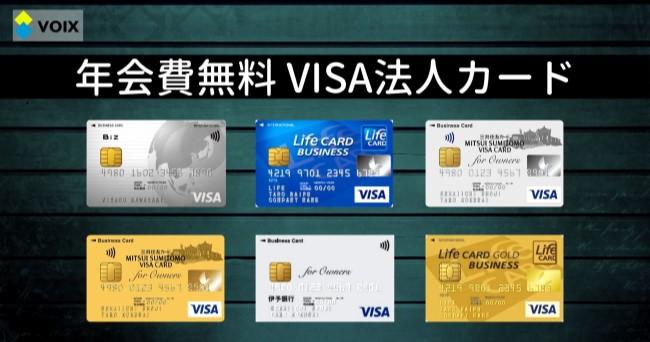 Visa法人カード 年会費無料 比較、年会費永久無料も有り