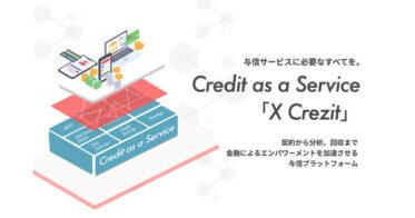 Crezit、プレシリーズAラウンドにて総額1.65億円の資金調達を実施