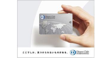 【ダイナースクラブ】「60周年記念」カードデザイン刷新・ニューノーマル時代にふさわしいタッチ決済搭載