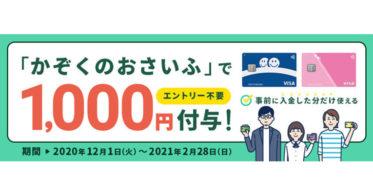 三井住友カード、『かぞくのおさいふで1,000円付与!キャンペーン』を12月1日よりスタート