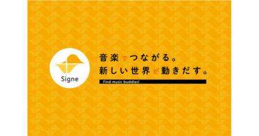 音楽に携わる人たちとつながる! 音楽業界マッチングSNS『Signe(サイン)』のβ版をリリース