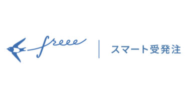 freee株式会社、「freee スマート受発注」の無料提供を開始