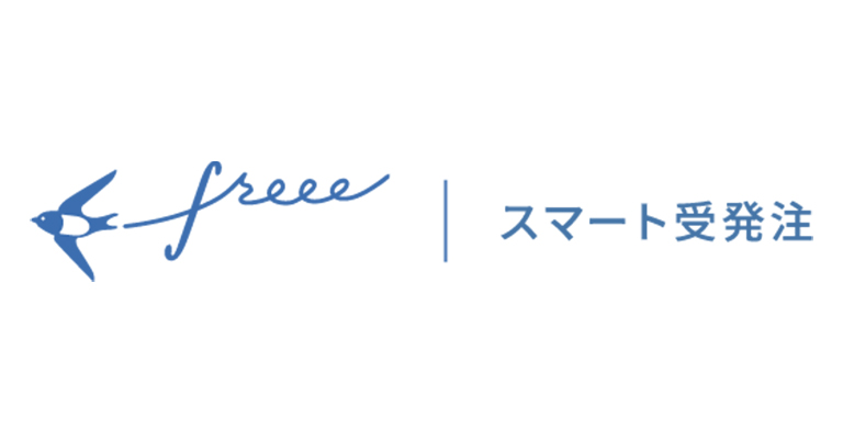 freee、「freee スマート受発注」の提供を開始スモールビジネス間の面倒な発注・請求プロセスを効率化