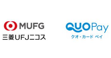 手間なく贈れて気持ちが伝わるデジタルギフト 『QUOカードPay(クオ・カード ペイ)』 「MUFGカード」「DCカード」「NICOSカード」でポイント交換実施!