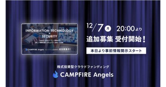 CAMPFIRE Angels、第5号案件の事前情報開示スタート募集開始は「12月7日(月)20:00」を予定