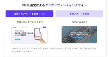 新規サイト 『FUELオンラインファンド』 オープンのお知らせ ~2つ目の不動産特化型クラウドファンディングサイト~