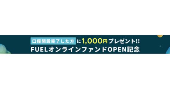 FUELオンラインファンド、新規サイトオープン記念キャンペーン第1弾実施のお知らせ ~口座開設でもれなく現金1,000円プレゼント~