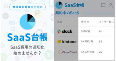 企業のサブスクSaaS費用を一覧化する「SaaS台帳」無料事前登録受付開始のお知らせ