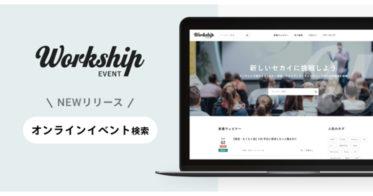フリーランスのスキルアップ・キャリアアップをサポート!「Workship EVENT」をリリース!