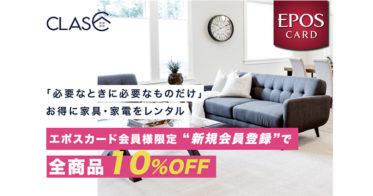 家具・家電サブスクの「CLAS」と「エポスカード」が優待連携を開始