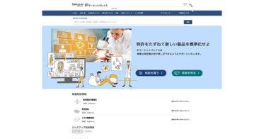 リーガルテック社、日本初OMOで知財のマネタイズを支援する「Tokkyo.Ai IPマーケットプレイス」のサービスを開始