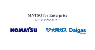 大企業向け契約データベース「MNTSQ for Enterprise」正式版がリリース。コマツ、大阪ガスなどに提供開始へ