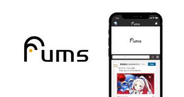 ヲタク業界に新しいプラットフォーム! ファンと公式、双方の悩みも解決するコミュニティアプリ「ファム」が登場!