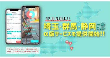 """""""不動産の軽作業""""と""""地域住民のスキマ時間""""をつなぐワークシェアアプリ『COSOJI(こそーじ)』が12月9日(水)より一部エリアでサービス登録開始!"""