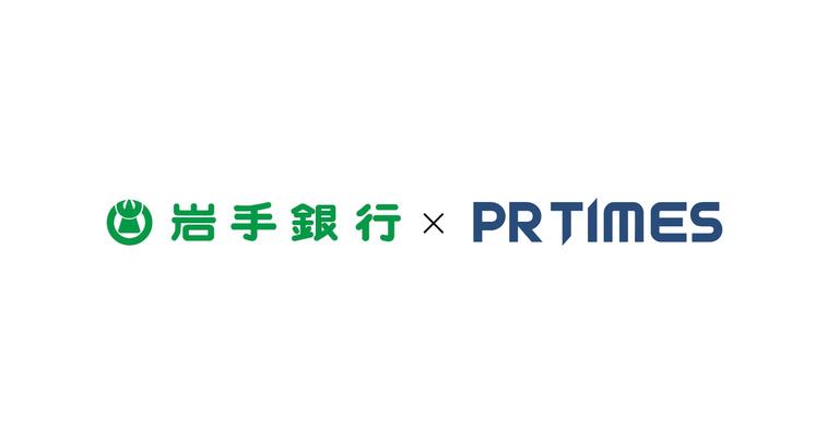 岩手銀行とPR TIMESが業務提携 岩手県企業のPR支援強化、特別プランの提供開始