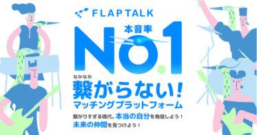 株式会社OneSmallStep(ワン スモール ステップ)、「FLAPTALK(フラップトーク)」のβ版をリリース