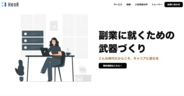 HeaR、副業先が見つからない方向けの副業支援サービス「HeaRing for 副業」を開始