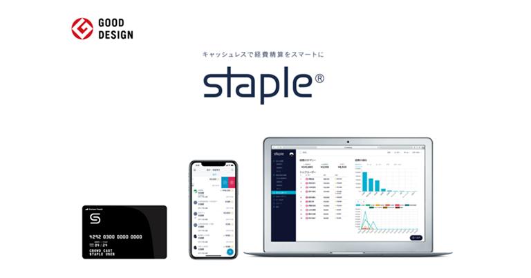 法人プリペイドカード一体型経費精算サービス「Staple (ステイプル)」、電子帳簿保存法に対応する JIIMA 認証を取得