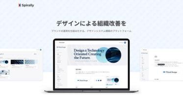 ブランド管理クラウド「Spirally(スパイラリー)」がサービス提供開始。オンラインでのデザインガイドライン作成に対応。