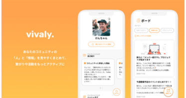 コミュニティのメンバープロフィールや活動情報を見やすくまとめるポータルツール『vivaly(ビバリー)』のβ版の利用登録を開始