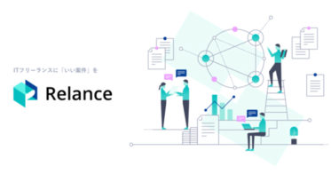 フリーランスのITエンジニア向け人材紹介サービス『Relance(リランス)』のベータ版を提供開始