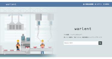 精密機器のシェアリングサービス『warlent』リリースのお知らせ!