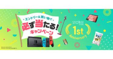 【DysonやNintendo Switchが当たる】 セゾンカード・UCカードのショッピングサイト「STOREE SAISON」が1周年記念キャンペーンを開催!