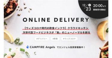 CAMPFIRE Angels、第6号案件の事前情報開示スタート、募集開始は「12月23日(水)20:00」を予定