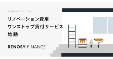 RENOSYの不動産投資から、リノベーション費用のワンストップ貸付サービスが始動