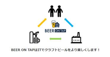 クラフトビールに特化した検索サービス「BEER ON TAP(ビアオンタップ)」を2020年12月16日にリリース!