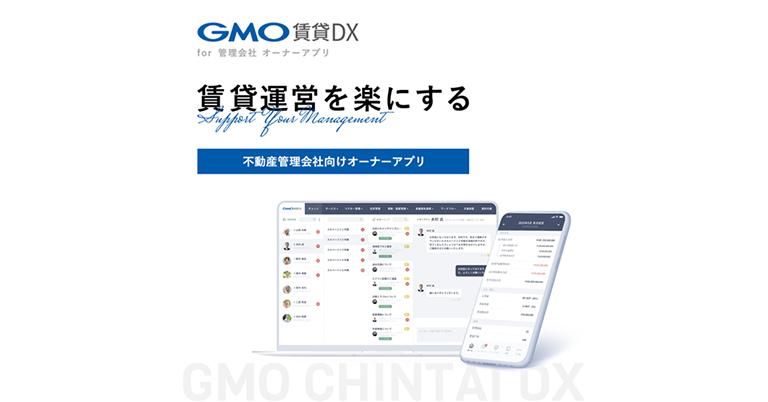 GMO ReTech:賃貸管理会社向け「GMO賃貸DXオーナーアプリ」を12/24より提供開始