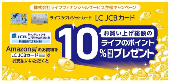 「LC JCBカード」限定Amazonのお買い物でお買い上げ総額の10%相当のライフのポイントプレゼントキャンペーン-株式会社ライフコーポレーション