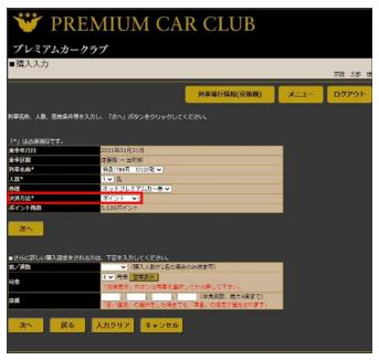 決済方法選択画面(イメージ)-京阪電気鉄道株式会社