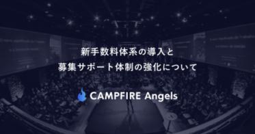 株式投資型クラウドファンディング CAMPFIRE Angels、新手数料体系「逓減手数料率制(レーマン方式)」を導入