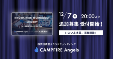 株式投資型クラウドファンディング「CAMPFIRE Angels(キャンプファイヤー エンジェルス)」の第5号案件、「株式会社インターメディア研究所」の募集を開始