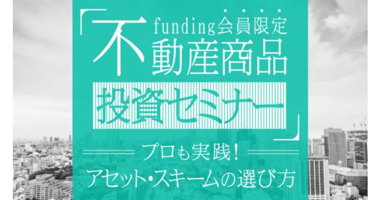 不動産投資型クラウドファンディング「FANTAS funding」オンラインセミナーを開催